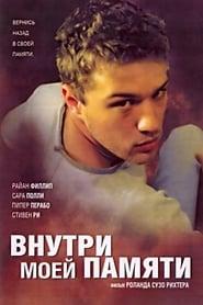 Poster The I Inside 2004