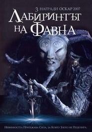 Лабиринтът на фавна (2006)