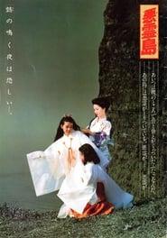 悪霊島 (1981)