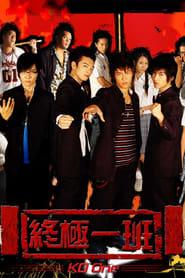مشاهدة مسلسل KO One مترجم أون لاين بجودة عالية