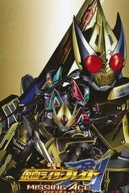 劇場版 仮面ライダー剣 MISSING ACE (2004)