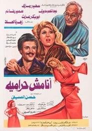 أنا مش حراميه 1983