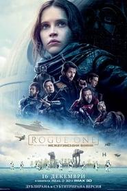 Rogue One: История от Междузвездни войни (2016)