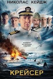 USS Indianapolis:..