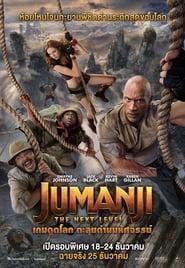 Jumanji 2019 (เสียงไทยโรง)