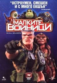 Малките войници (1998)