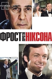 Фрост проти Ніксона