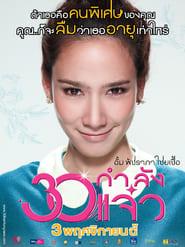 Fabulous 30 Subtitle Indonesia