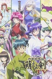 機動新撰組 萌えよ剣 TV 2005