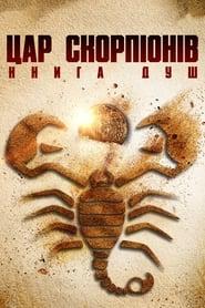 Цар скорпіонів: Книга душ