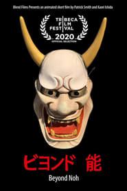 Beyond Noh 2021