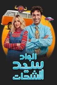 الواد سيد الشحات 2019