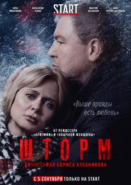 Шторм (2019)