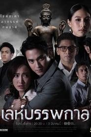 Leh Bunpakarn (2020) poster