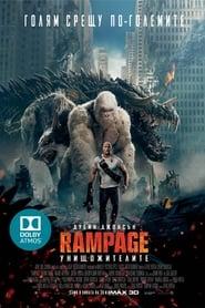 Rampage: Унищожителите