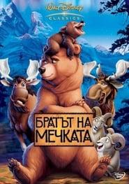 Братът на мечката / Brother Bear (2003)