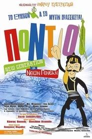 Πόντιοι: New Generation = Νέων Γενεάν 2011