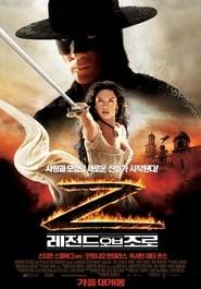 레전드 오브 조로 (2005) The Legend of Zorro