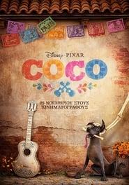 COCO: Το Γεύμα Του Δάντη