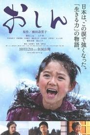Oshin poster