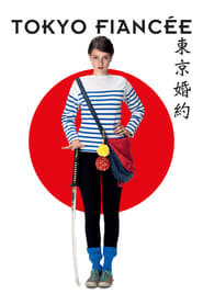 Tokyo Fiancée(2014)