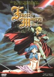 Fencer of Minerva 1994