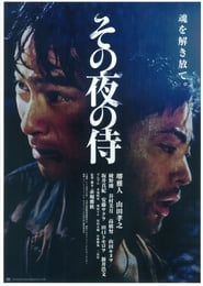 その夜の侍 2012