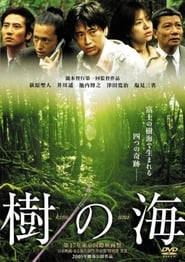 Jyukai: The Sea of Trees Behind Mt. Fuji (2005)