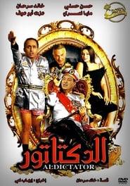 The Dictator (2009)