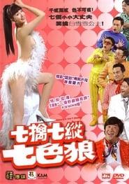 七擒七纵七色狼 2007