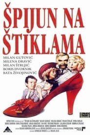 Spy In High Heels (1988)