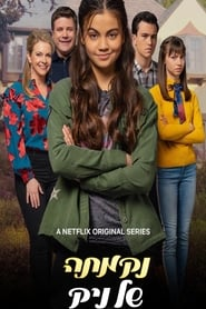 No Good Nick Season 2 Episode 4