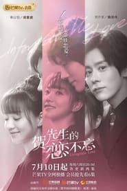 Unforgettable Love poster
