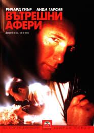 Вътрешни афери (1990)