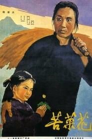 Bitter Greens (1965)