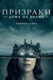 Призраки дома на холме: Season 1
