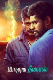 Yaanum Theeyavan (2017) Dubbed Hindi