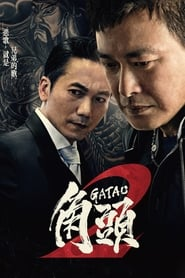 角頭2:王者再起 - Guardare Film Streaming Online