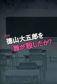徳山大五郎を誰が殺したか? 2016
