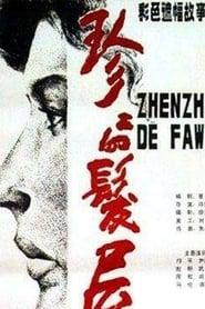 Zhenzhen Beauty Parlor 1986