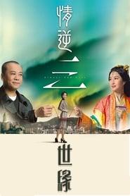 情逆三世緣 2013