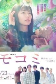 مشاهدة مسلسل Mokomi ~Kanojo Chotto Hen dakedo~ مترجم أون لاين بجودة عالية