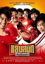 Noodle Boxer (2006)
