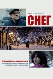Neve (2014)