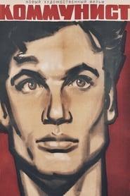 Коммунист 1958