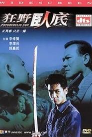 狂野臥底 2002