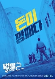 King of Prison 2: The Prison War (2021) poster