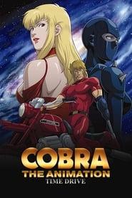 COBRA THE ANIMATION タイム・ドライブ 2009