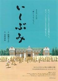 Ishibumi (2015) Online Cały Film Lektor PL