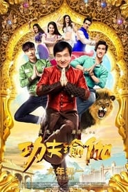 Кунг-фу йога / Gong fu yu jia (2017)